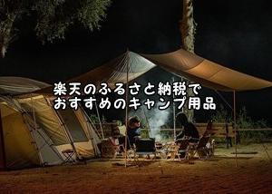 楽天のふるさと納税でおすすめのキャンプ用品
