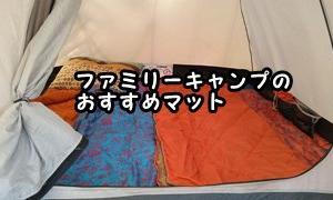 ファミリーキャンプのおすすめマット10選