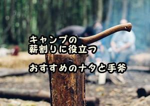 キャンプの薪割りに役立つおすすめのナタ(鉈)と手斧