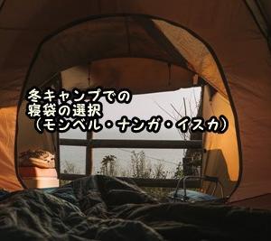 冬キャンプでの寝袋の選択(モンベル・ナンガ・イスカ)