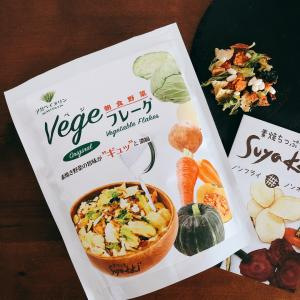 【お取り寄せ】砂糖と油不使用の素焼野菜