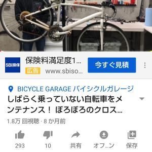 自転車のメンテナンスのやり方はSNSで情報収集する時代
