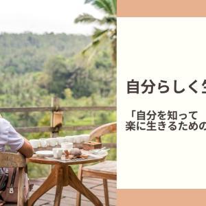 ※募集※ 8月22日(土) 「自分を知って楽に生きるためのセミナー」開催します