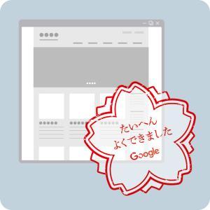WEBデザイナーも最低限押さえておきたいSEOのルール