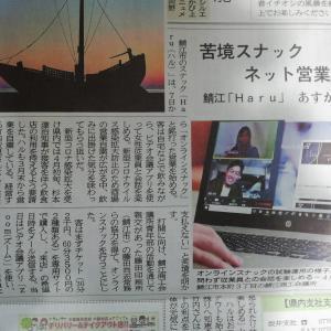 コロナの影響で、福井県 鯖江市の、スナック(飲み屋さん)もがんがってます^^!