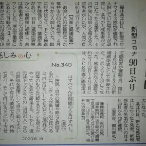 福井県のコロナ感染者90日ぶりに、0人に!!よかったです。
