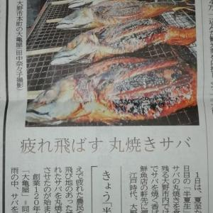 今日は、(半夏生)福井県の奥越大野では、サバの丸焼きを、この日に食べる風習がありますよ~^^)