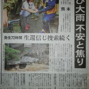本当に、明日は我が身です、九州の方々無事をお祈り申し上げます。