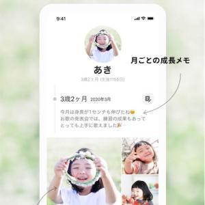 子育て アプリ