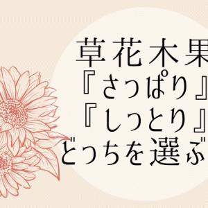 草花木果『さっぱり』と『しっとり』どっちを選ぶ?正しい選び方とは?