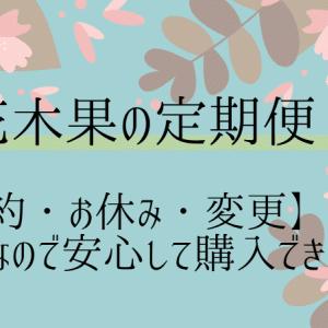 草花木果の定期便【解約・お休み・変更】は簡単なので安心して購入できる