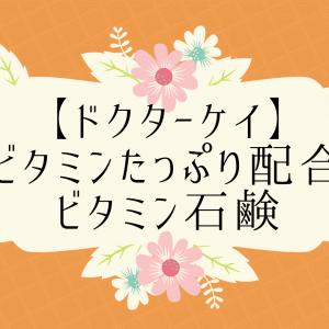 【ドクターケイ】ビタミン配合の石鹸はメイクも落とせるおすすめコスメ