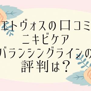 【エトヴォスお試しの口コミ】ニキビケアの「バランシングライン」の評判