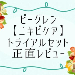 【ビーグレンのトライアルセット】ニキビケアの実体験を正直レビュー