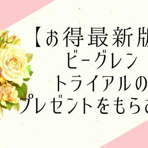 【お得最新版】ビーグレントライアルのプレゼントをもらおう!