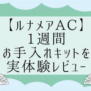 【ルナメアAC】1週間お手入れキットのニキビケアを実体験