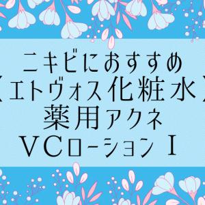 【エトヴォス化粧水】ニキビには薬用アクネVCローションⅠ