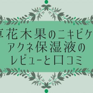草花木果の保湿液の体験レビューと口コミを紹介【ニキビケアのアクネ保湿液】