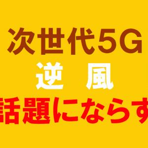 5Gがいろいろ逆風な件!コロナ感染と5Gに関係性あり!?