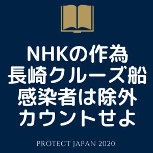 NHKの作為!長崎クルーズ船の感染者33人は長崎県にカウントするな