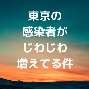 東京の感染者がじわじわ増えてる件 じきに100人超えるよコレ