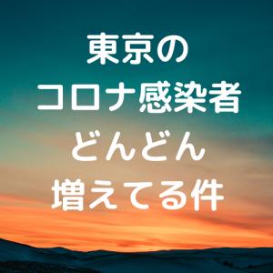 どんどん増える感染者(東京)今日の感染者数