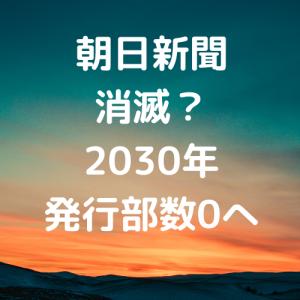 朝日新聞がどんどん部数を減らしている件(マイナス40万契約)
