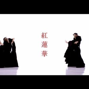 【音楽】<LiSA>「紅蓮華」が2度目のオリコン首位返り咲き 「鬼滅の刃」