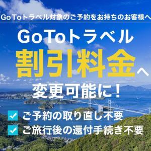 一休.comは本日からGoTo対応に!予約済も還付申請なしで適用させる方法は!?