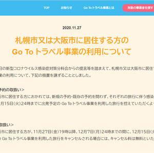 GoToトラベルの一時停止措置まとめ【11月28日時点】