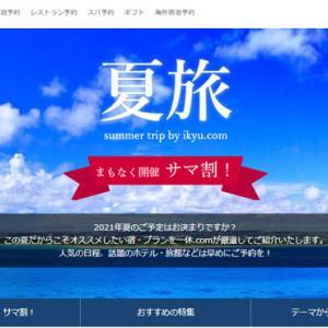 一休.com、5/31~夏セール「サマ割」開始!