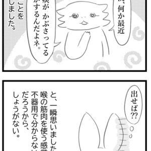 〇〇が出せない〜くま夫さんの切実な心配事〜