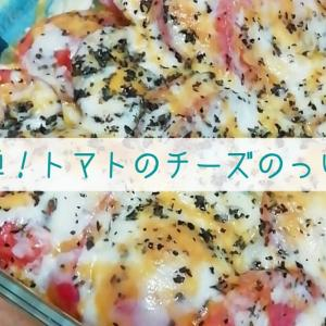 【超簡単!】トマトのチーズのっけ焼きの作り方☆