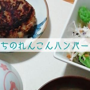 うちのれんこんハンバーグのレシピ☆