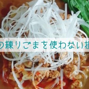 【ピーナッツバターレシピ】コスパ良すぎ担々麺の作り方☆