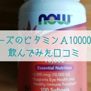 ナウフーズ・ビタミンA(10000IU・ソフトカプセル)を飲み始めました