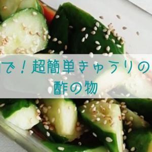 きゅうりをゴマ油で中華風酢の物に☆簡単レシピで夏におすすめ!