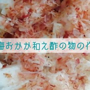 長芋の梅おかか和え酢の物の作り方☆