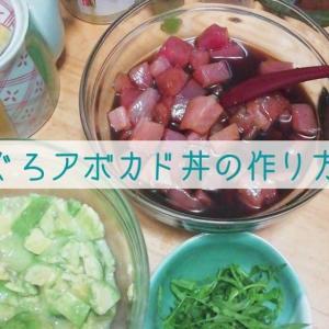 まぐろアボカド丼の作り方☆たれも簡単レシピで女子ウケ抜群!