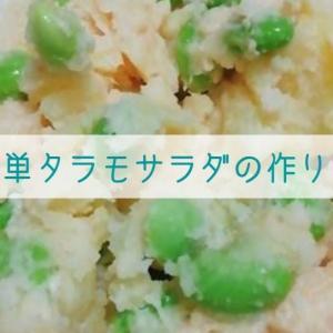 【超簡単タラモサラダ】冷凍野菜をフル活用でレンチンで完成☆