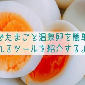 ゆでたまごはレンジで、温泉卵はお湯かけたら作れるおすすめのグッズを紹介!