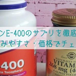 【比較】ビタミンEを400IU摂れるサプリ(ナウフーズ・ソルガー)違いはある?