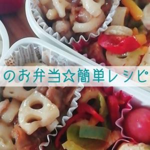 2021年6月のお弁当☆レシピつき