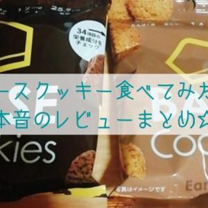 ベースクッキー(ココア・紅茶)を食べてみた本音のレビュー!栄養成分や味・値段も解説☆