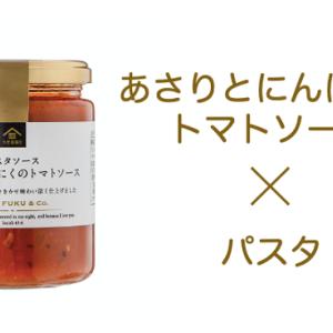 久世福の『あさりとにんにくのトマトソース』を使ったパスタ