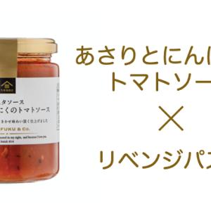 久世福の『あさりとにんにくのトマトソース』を使ったリベンジパスタ