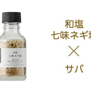 久世福の『和塩七味ネギ塩』を使った焼きサバ