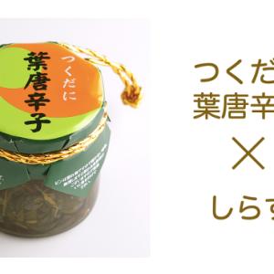 久世福商店で売っていた『つくだに葉唐辛子』を使った山椒しらす