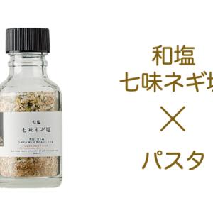 久世福の『和塩七味ネギ塩』を使ったかき菜とネギのパスタ