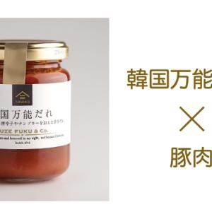 久世福の『韓国万能だれ』を使った豚肩ロース焼肉